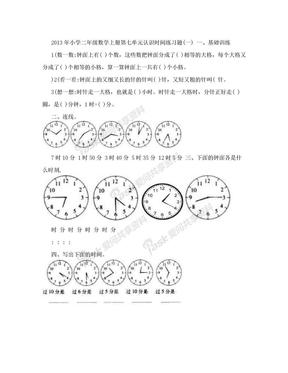 2013年人教版小学二年级数学上册第七单元认识时间单元练习题(三套)A4纸直接打印下载.doc