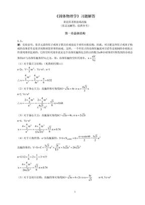 固体物理学_答案.doc