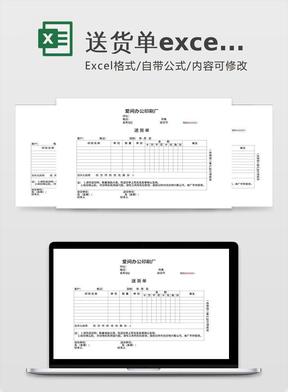 送货单excel模板  (11).xls