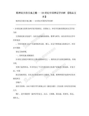 精神还乡的引魂之幡——20世纪中国神话学回眸 【精品文库】.doc