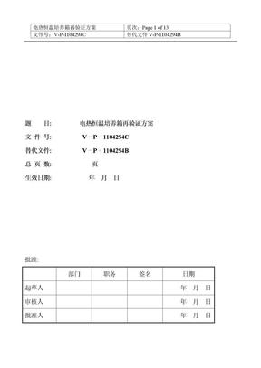恒温培养箱验证方案.doc