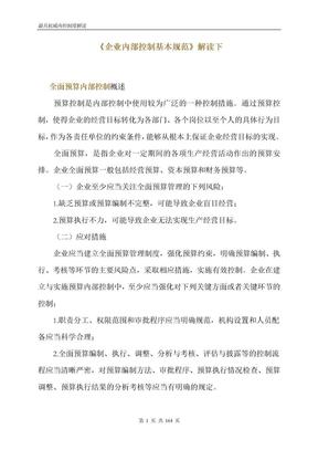 企业内部控制基本规范解读(下).doc