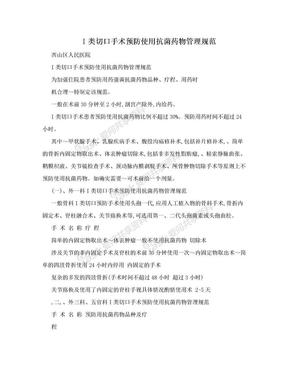 I类切口手术预防使用抗菌药物管理规范.doc