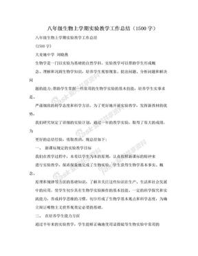 八年级生物上学期实验教学工作总结(1500字).doc