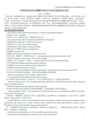 中国译协对外传播翻译委员会中译英最新发布词汇.doc