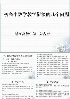 初高中数学衔接.ppt