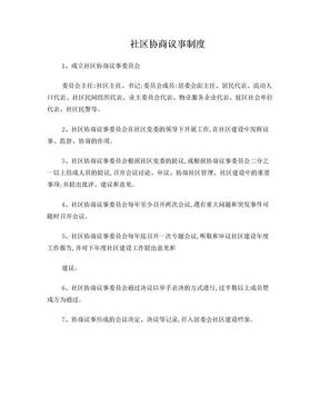 社区协商议事制度.doc