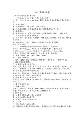 高考语文答题技巧.doc