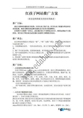 红孩子网站推广方案.doc