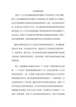 党风廉政建设.doc