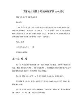 矿井水文地质规程(正式).doc