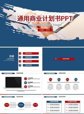 通用商业计划书商务风格PPT模板.pptx