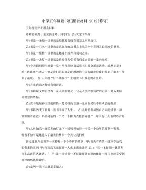 小学五年级读书汇报会材料 2012[修订].doc