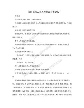 强制戒毒人员心理咨询工作解析.doc