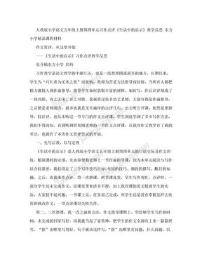 03《生活中的启示》习作点评教学反思 (2).doc