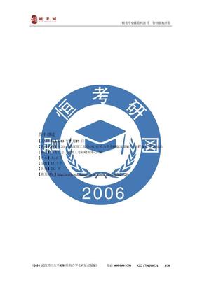 2014 武汉理工大学 858 结构力学考研真题与解析.doc