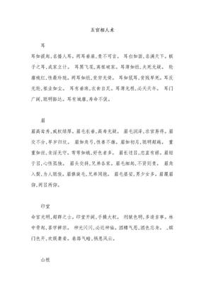 五官相人术.doc