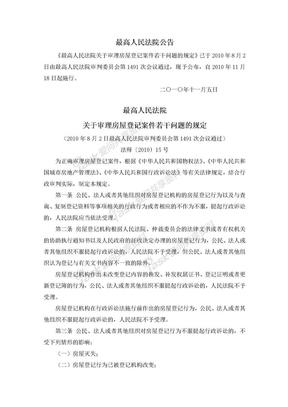 高法关于审理房屋登记案件若干问题的规定(法释[2010]15号).doc
