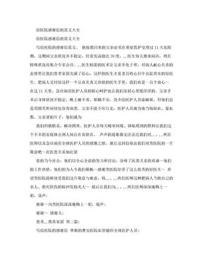 给医院感谢信的范文大全(范本) (2).doc