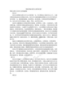 黎族五种方言研析.doc