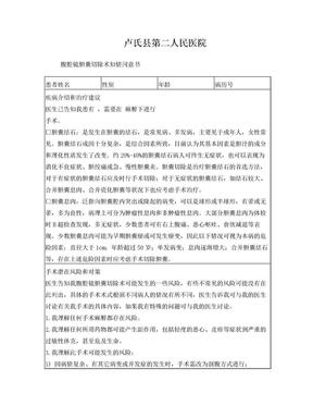 腹腔镜胆囊切除术知情同意书(定稿).doc