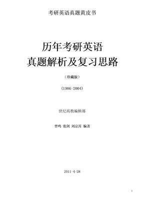 张剑考研英语真题精析(1986-1996).doc
