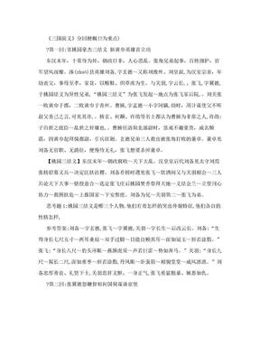 三国演义分回简介.doc