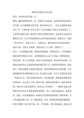 唐僧写给观音的36封信(1-9).doc