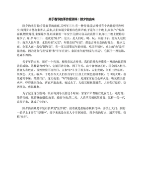 关于春节的手抄报资料:除夕的由来.docx