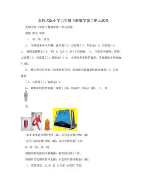 北师大版小学二年级下册数学第二单元试卷.doc