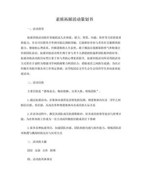 大学生素质拓展活动策划书.doc