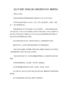 赵玉平老师讲义笔记.doc