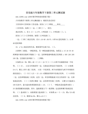 青岛版六年级数学下册第三单元测试题.doc