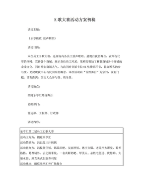 全民K歌大赛.doc