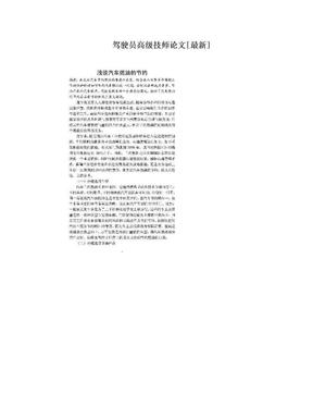 驾驶员高级技师论文[最新].doc