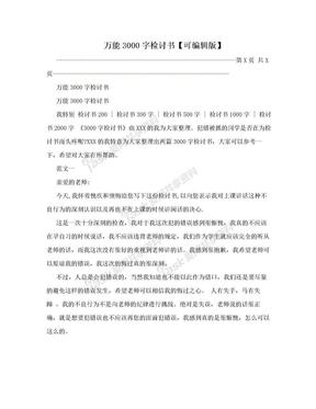 万能3000字检讨书【可编辑版】.doc