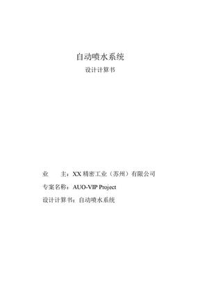 自动喷水系统计算书.doc