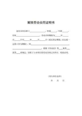 解除劳动合同证明书.doc