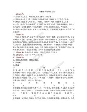 中秋节联谊活动策划方案.doc