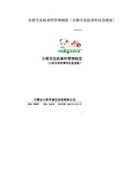 小肥羊危机事件管理制度(小肥羊危机事件应急预案).doc