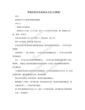 等级医院评审标准及方法(完整版).doc