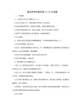 临床护理实践指南14-15章试题.doc