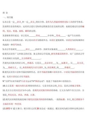 现代汉语.doc