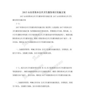 2017山东省基本公共卫生服务项目实施方案.doc