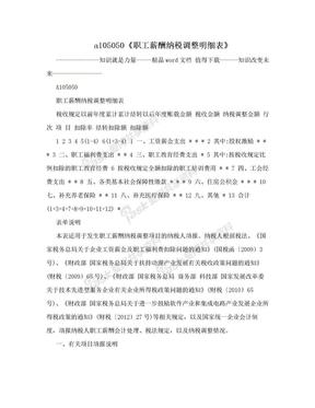 a105050《职工薪酬纳税调整明细表》.doc