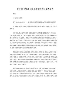 关于XXX公司人力资源管理的调查报告.doc