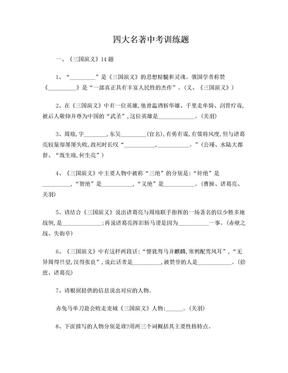 四大名著中考训练题.doc