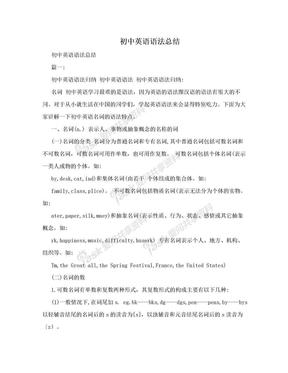 初中英语语法总结.doc