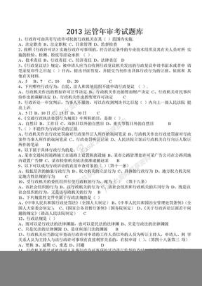 2013运管年审考试题库.doc