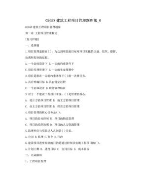 02658建筑工程项目管理题库第_0.doc